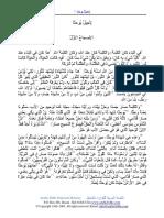 Livro de João Em Árabe