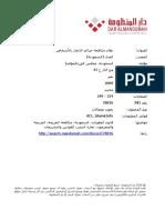 نظام مكافحة جرائم الإتجار بالأشخاص.pdf