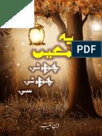 Yeh ShamaiN Chotee Chotee See by Ibnay Muneeb
