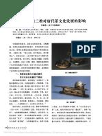 佛_道_儒三教对唐代茶文化发展的影响_任新来.pdf