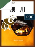 蚂蜂窝银川攻略(第二版).pdf
