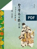 聖學根之根_第二冊 (漢語拼音版)