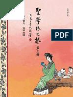 聖學根之根_第三冊 (漢語拼音版)