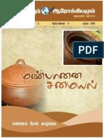 Amaidhiyum Aarokiyamum(Monthly Magazine)-April Month 2015