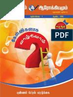 Amaidhiyum Aarokiyamum(Monthly Magazine)-August Month 2014