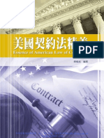 1QP8美國契約法精義