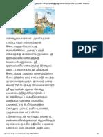 ஜாலியா உலகம் சுற்றலாமா_ ஸ்ரீ டிராவல்ஸ் இருக்கு! _ Will the world go round_ Sri Travels! - Dinakaran.pdf