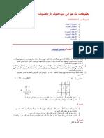 تطبيقات للدعم في ديداكتيك الرياضيات