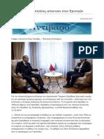 Antibaro.gr-Οι Κωνσταντινουπολίτες Απαντούν Στον Ερντογάν