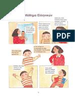 1ç_ÌÜèçìá_åëëçíéêþí.pdf