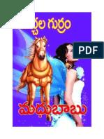 Madhubabu-Machchala Gurram