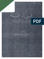 Ihyaa'u-s-Sunnah Arabic.pdf