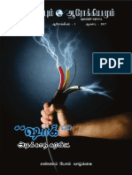 Amaidhiyum Aarokiyamum(Monthly Magazine)-August Month 2017