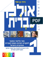 Ulpan Hebrew 01 Textbook PDF Secured p100 Ver02 Sample