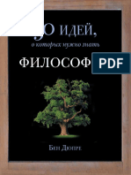 Дюпре Б. - Философия. 50 идей, о которых нужно знать - (50 идей, о которых нужно знать) - 2014.pdf