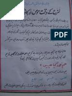 Naza Ke Waqt Momin Aur Kafir Ka Farq (URDU)