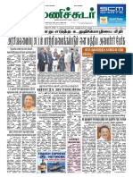 27 December 2017 Manichudar Tamil Daily E Paper
