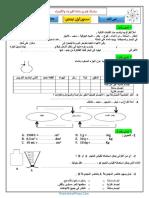 السلسلة رقم 6 الدورة 1.pdf
