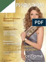 Журнал Мир Орифлэйм