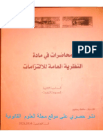 محاضرات في مادة النظرية العامة للإلتزامات و العقود للدكتور حافظ بكور