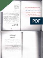 الدليل العملي لشرح المسطرة المدنية عبد الكريم الطالب 2.pdf