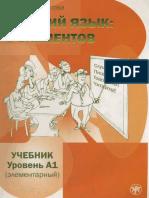 5_elementov_uchebnik_1.pdf
