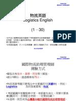 物流英語1-30