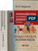 Sverdlov M B Latinoyazychnye Istochniki Po Istorii Rusi