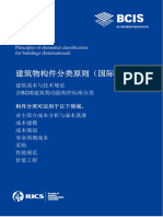 Chinese Translation BCIS Principles of Elemental Classification