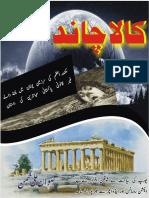Kala Chand Urdu Novel by Rizwan Ali Ghuman