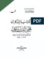 Alktab Altzkari.pdf