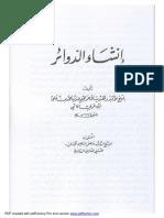 Insha Doair.pdf