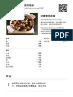 紅棗雲耳蒸雞 - 食譜列印頁 - Cook 1 Cook