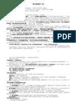群文阅读教学讲义_20171007