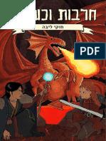swordswizardry_core_heb_rules.pdf