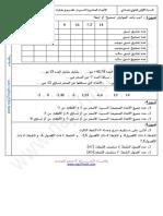 رياضيات-النجاح-14189247719282.pdf