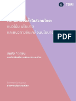 Synthesis Report Year 2 Inclusive Growth