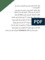 كتب الاستاذ سليمان جدي يوم التاسع من رمضان بيتين على صفحته في الفايسبوك هما