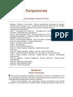 patrologia kern.pdf