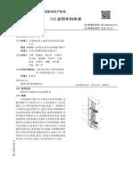 CN201510764426-旋转式大容量自动...-申请公开