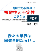 複雑性と不確実性_完成版.pptx