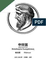 Plato - Apology (Chinese)