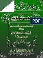 Shajra Nasab Kazmi Al Mashadi Sadat Fairozpur India - Lahore Pakistan