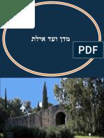 כל שביל ישראל