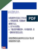 如何读STL程序(西门子)