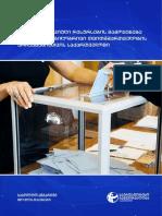 ადმინისტრაციული რესურსების გამოყენება 2017 წლის ადგილობრივი თვითმმართველობის არჩევნებისთვის საქართველოში
