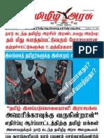 Tamil Arasu_24WEB