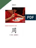 一写就错和一读就错的汉字
