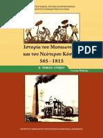 Istoria t Mesaionikou k Neoterou Kosmou B Lyk BM