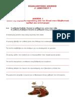 epanaliptikes-askiseis_d-dimotikou.pdf